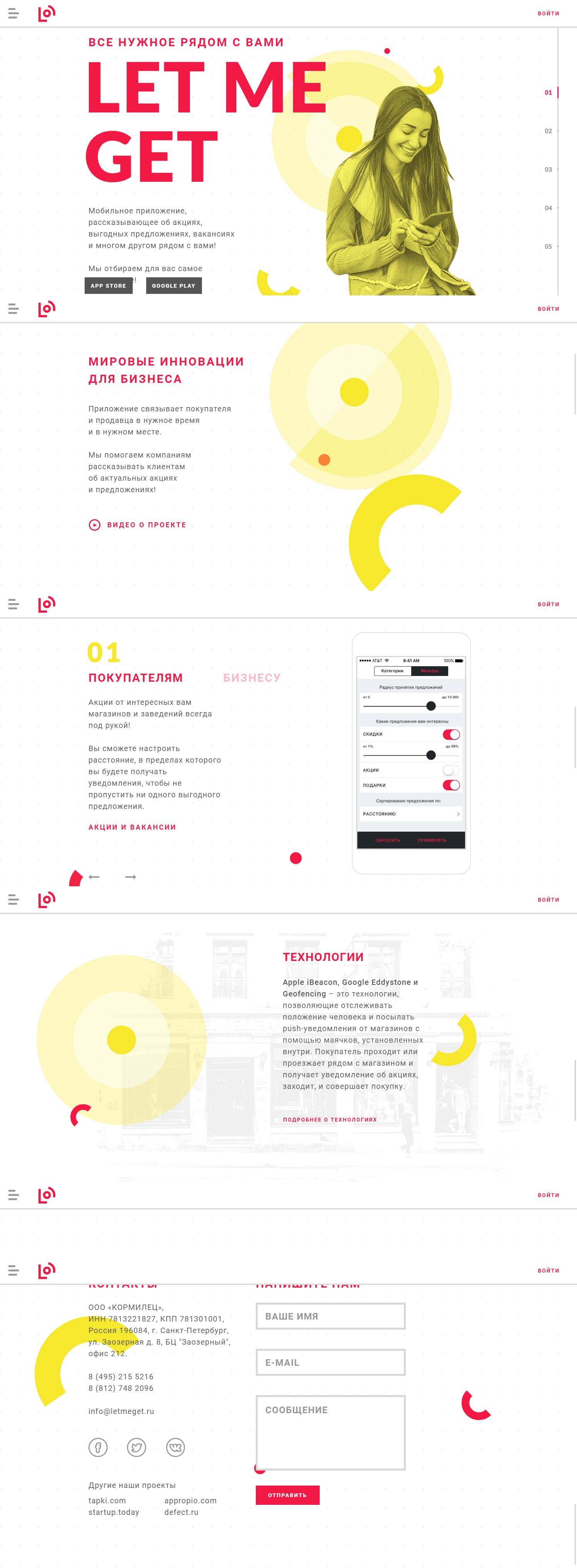 LetMeGet - front-end разработка start-up проекта
