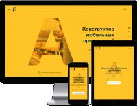 Appropio - конструктор мобильных приложений