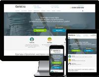 Gerist.ru - все строительные вакансии и резюме