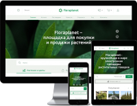 Floraplanet – международная торговая площадка растительных товаров
