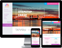 Metrobit. Сайт оператора связи.