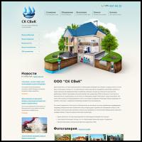 Сайт-визитка компании по установке водоснабжения.