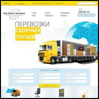 Корпоративный сайт транспортно-экспедиционной компании.