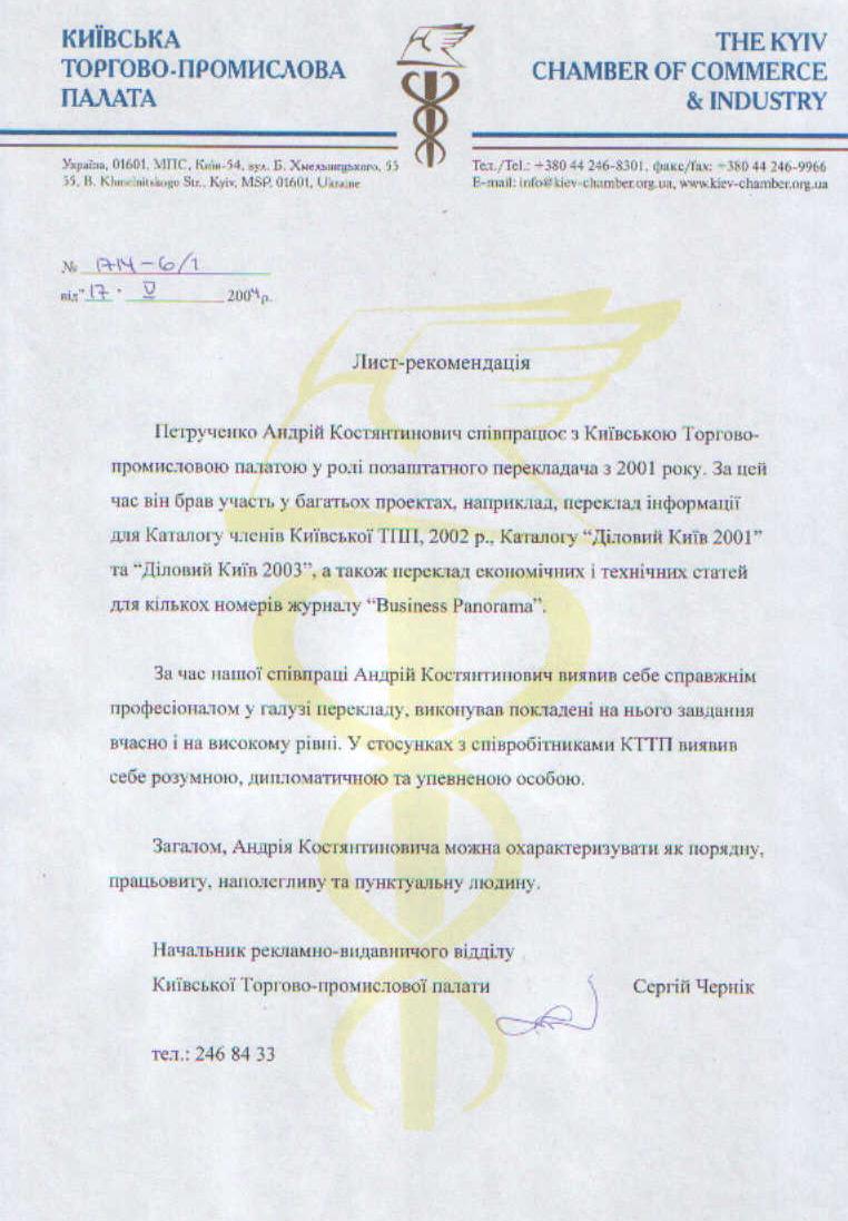 Рекомендация Киевской ТПП