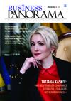 Периодические переводы, с 2003 года, журнала Киевской ТПП с коллегами Ru>Eng
