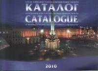Каталог членов КТПП 2010 Ukr>Eng