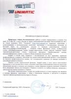 Устный перевод, 5 дней, станки. Москва