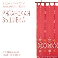 Буклет «Народная вышивка»
