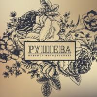 Логотип флориста-фитодизайнера «Рушева»