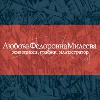 Буклет ко дню годовщины со дня рождения Любовь Фёдоровны Милеевой