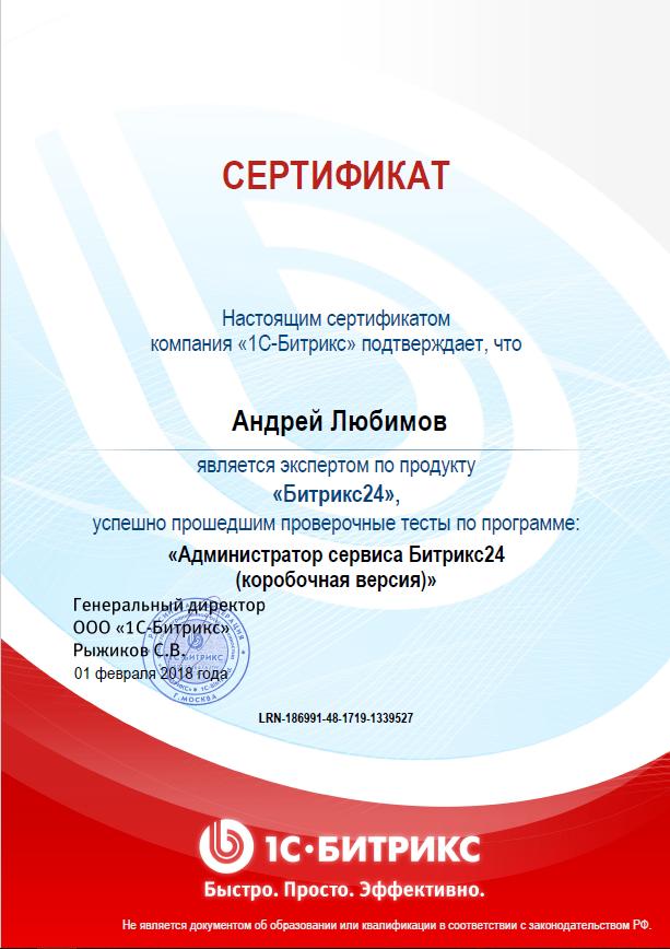 "Сертификат ""Администратор Битрикс24"""
