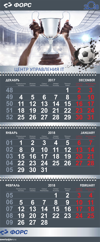 Дизайн квартального календаря фото f_24259b8e6895f255.jpg