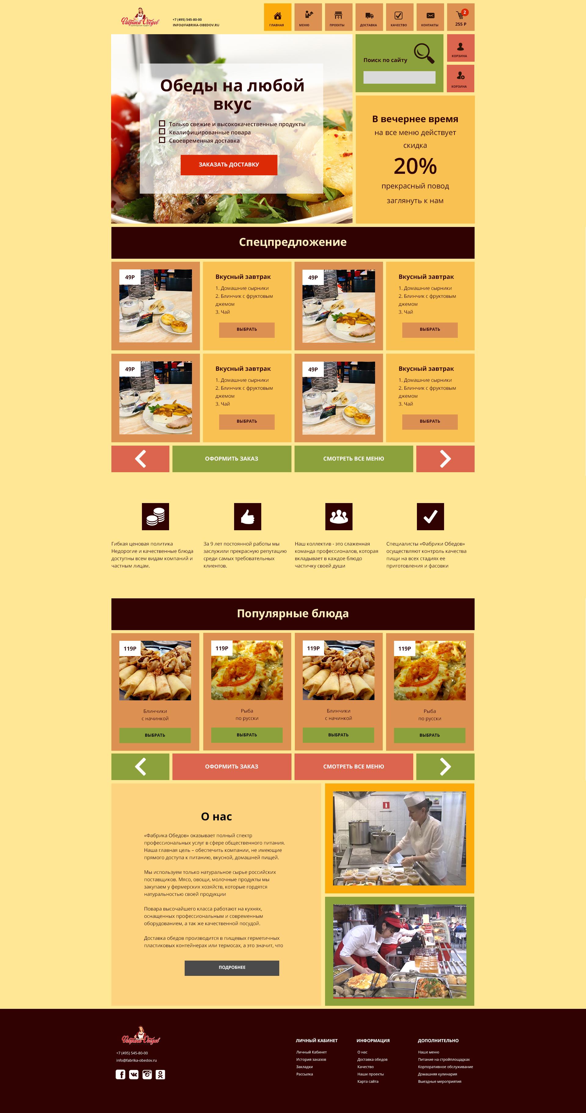 требуется разработать новый дизайн сайта  фото f_1445c4850a2278ca.jpg
