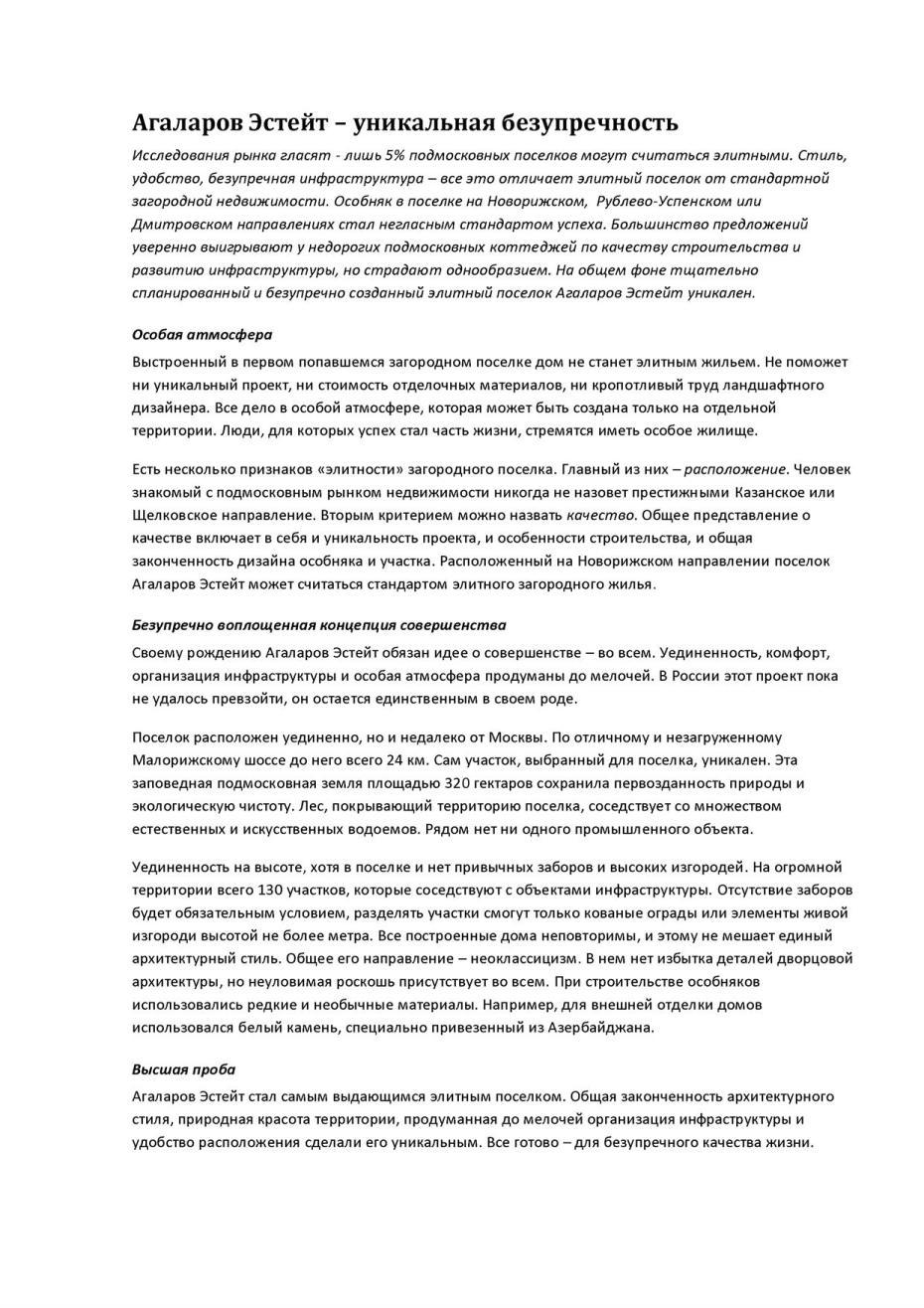 Агаларов Эстейт загородная недвижимость