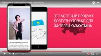 Рекламный ролик приложения знакомств