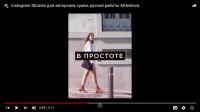 Instagram Strories для авторских сумок ручной работы KKlestova