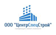 ООО ЦентрСпецСтрой