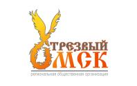 Трезвый Омск