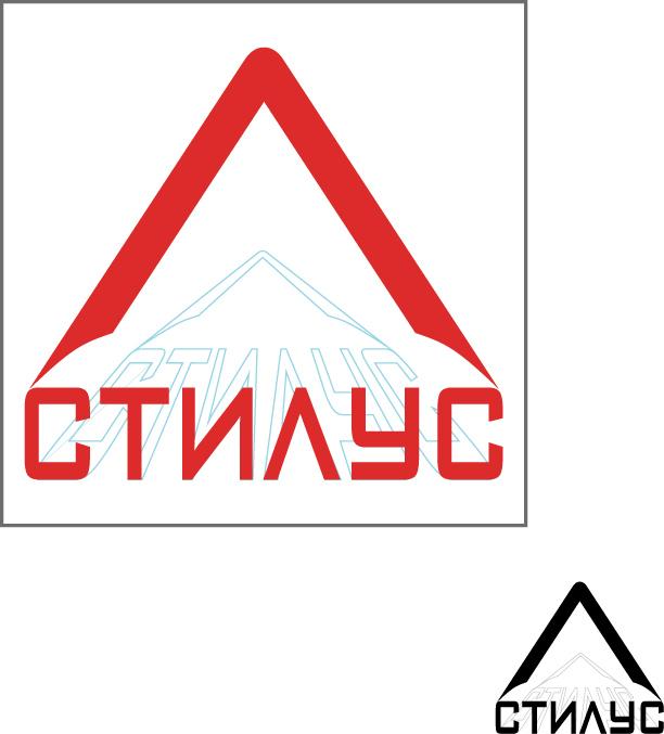 """Логотип ООО """"СТИЛУС"""" фото f_4c376a1f3ff13.jpg"""