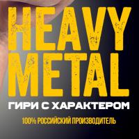 Наполнение под ключ сайта по продаже дизайнерских гирь Heavy Metal