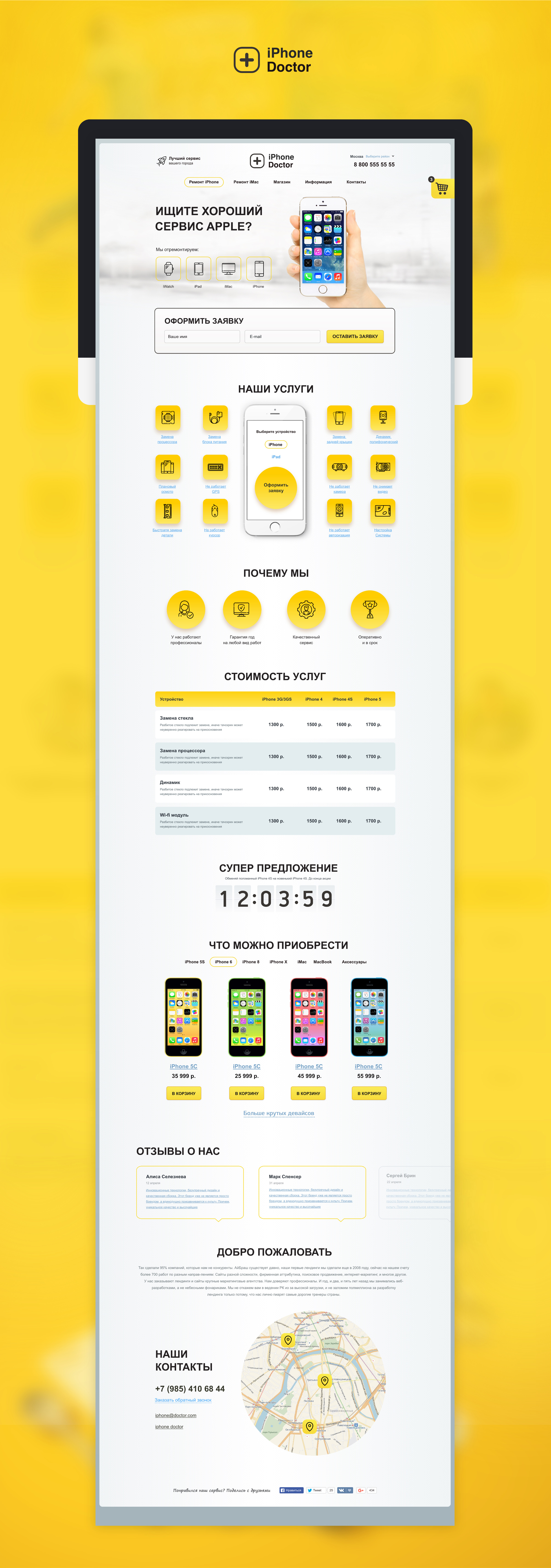 Landing Page «iPhone Doctor»