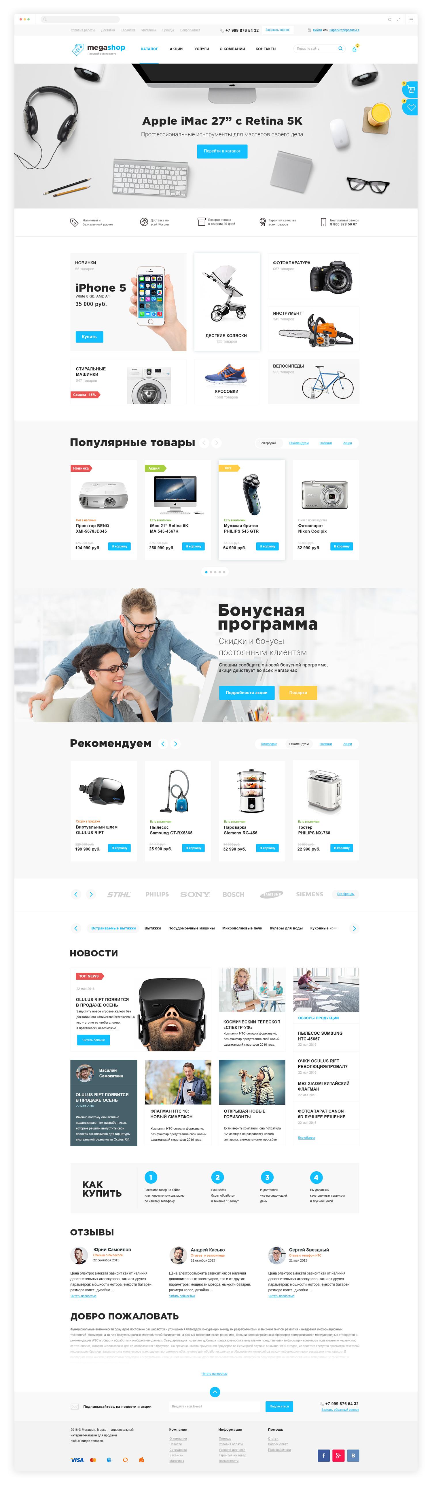 Интернет-магазин «Megashop» http://megashop.joul.ru/faq/