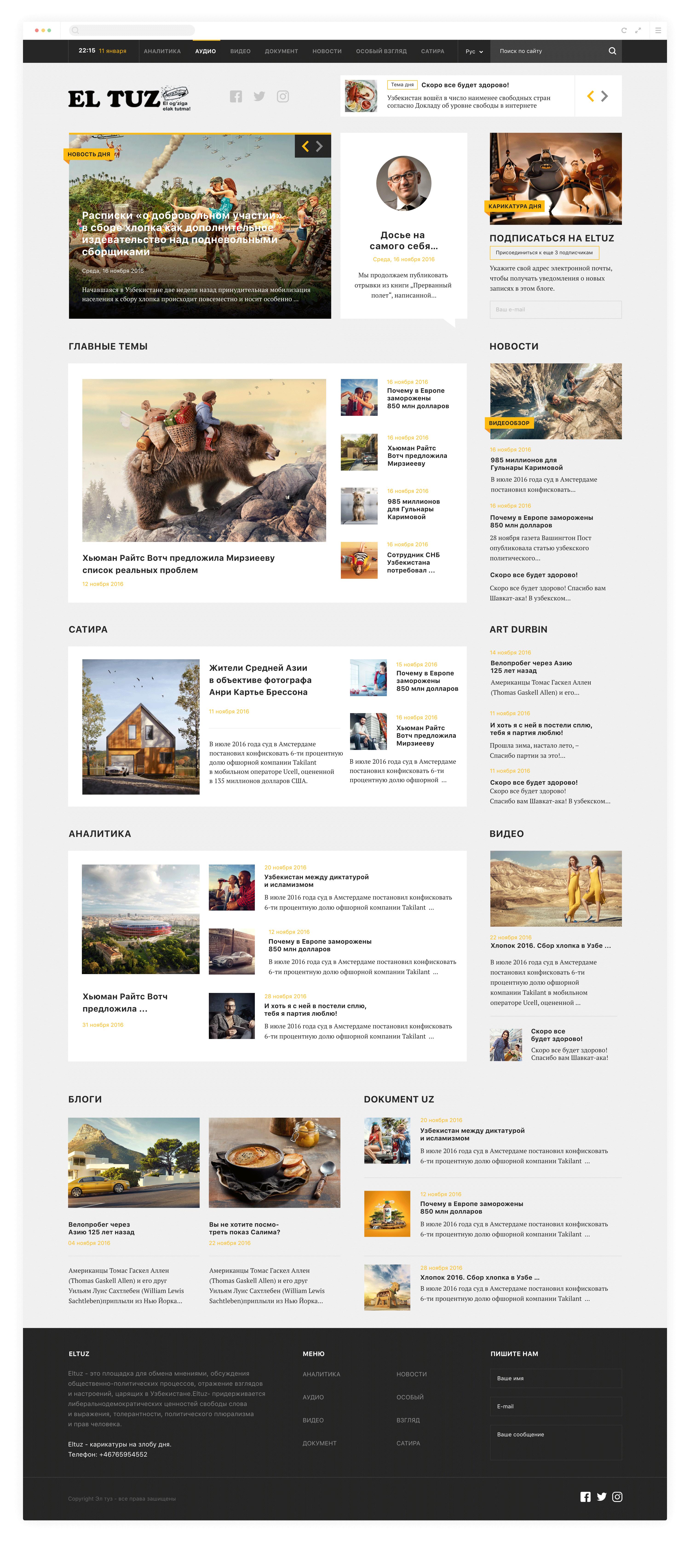 Электронный Журнал «EL TUZ»