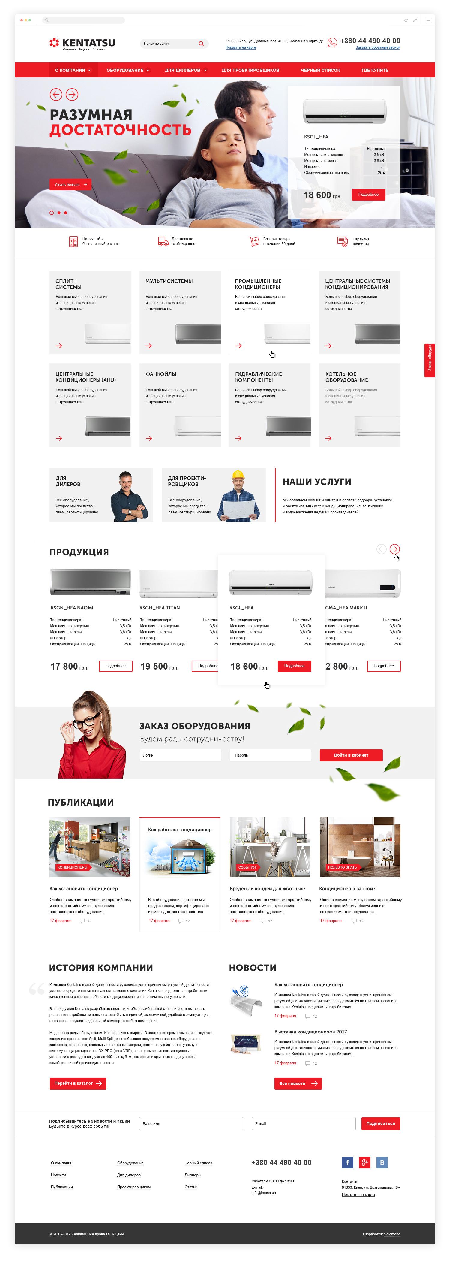 Сайт дистрибютора кондиционеров «Kentatzu»