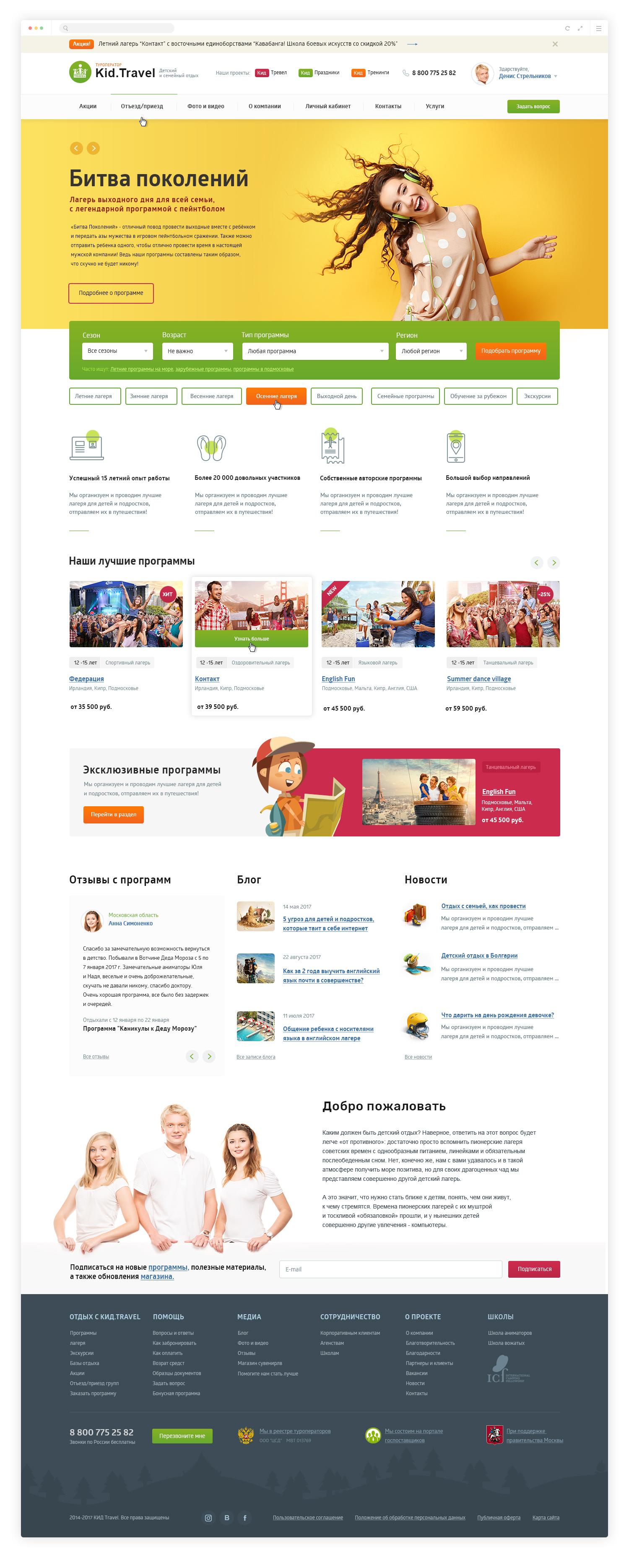 Сайт туриистической компании