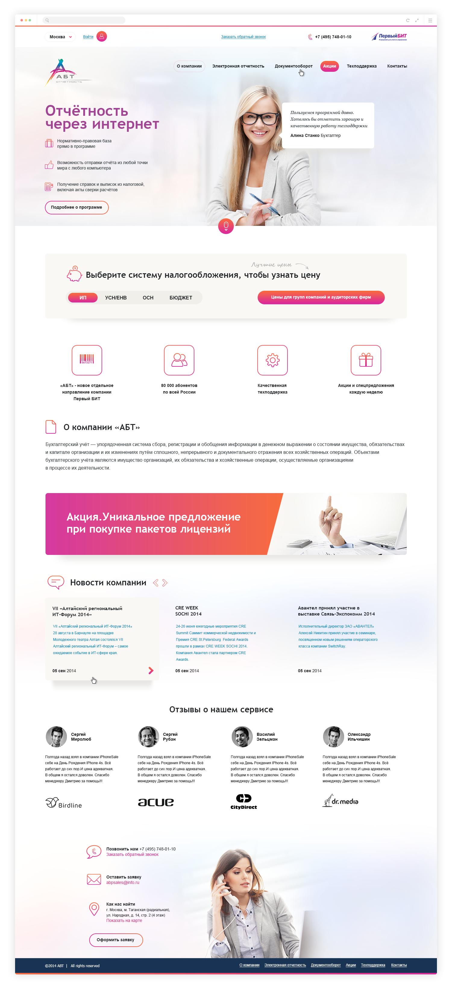 Корпоративный сайт «АБТ»