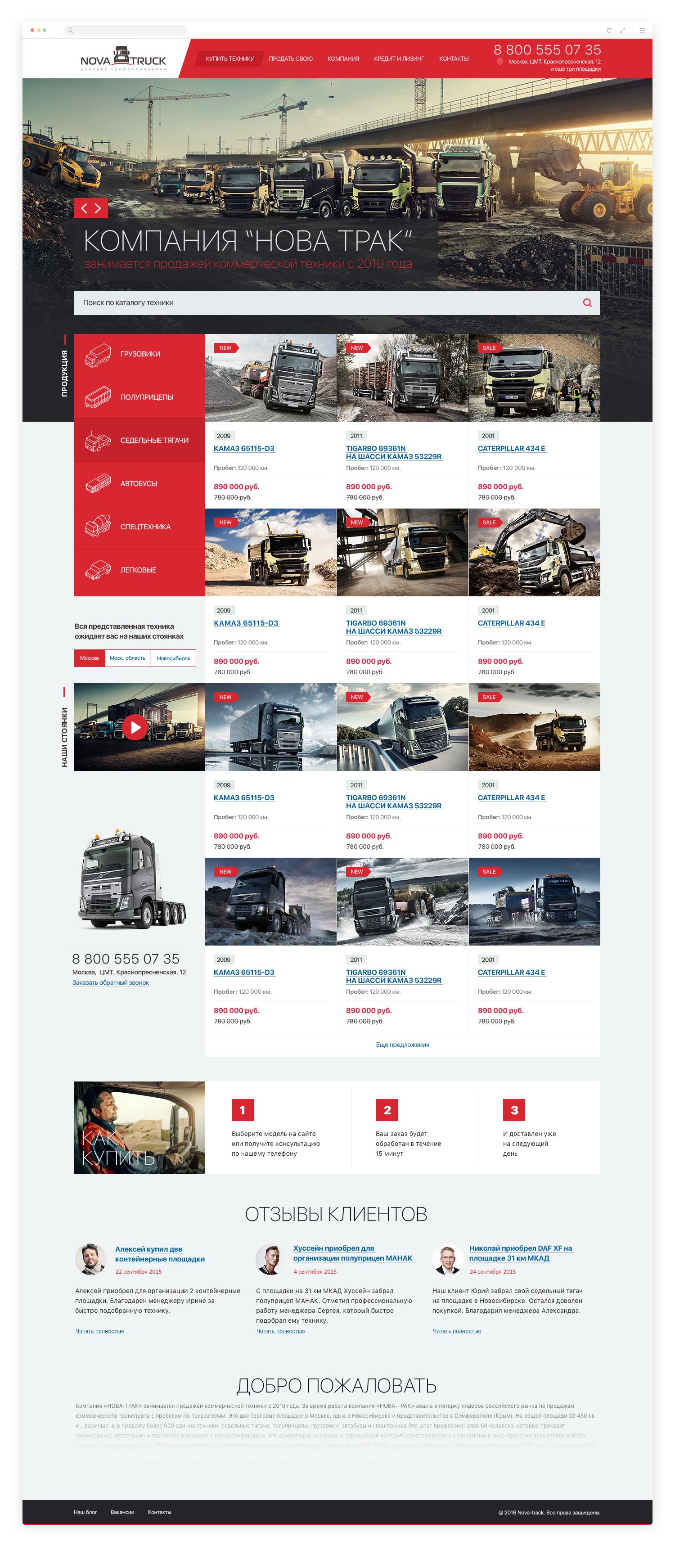 Сайт компании по продаже коммерческой техники