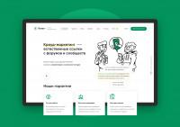 Сайт cистема крауд-маркетинга «MarketReferr.ru»
