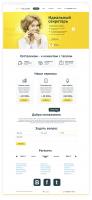 Корпоративный сайт «Hot Telecom»