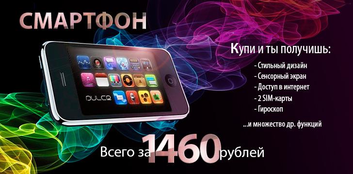 смартфон_акция