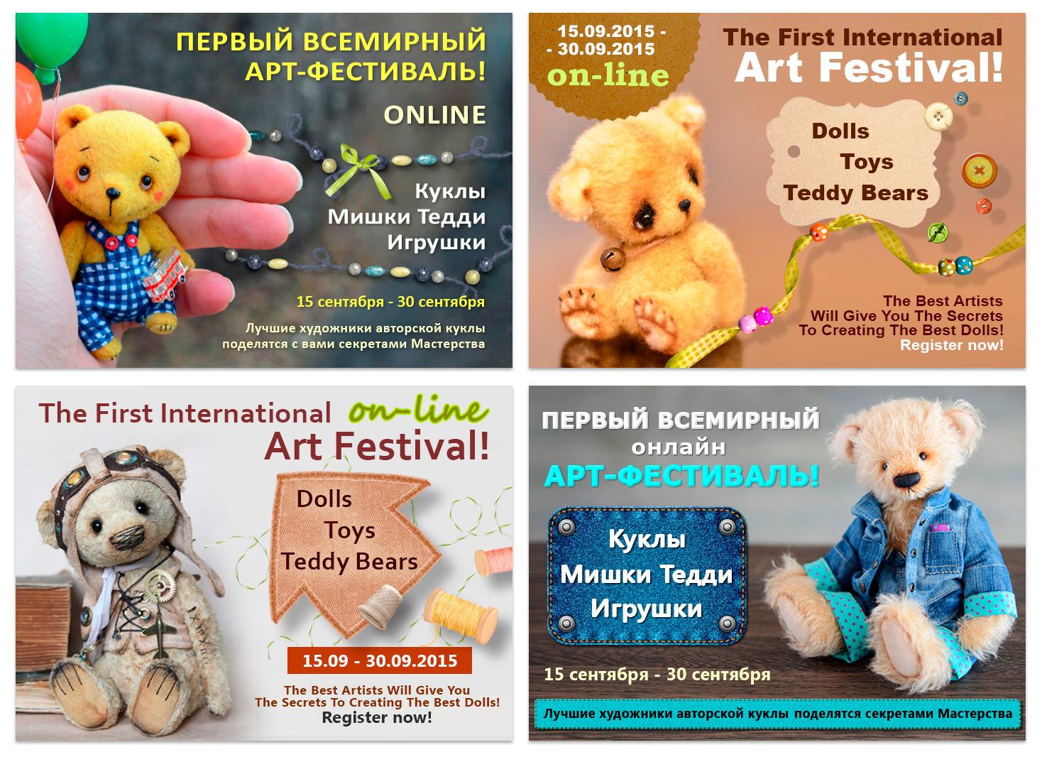 онлайн фестиваль игрушек_1