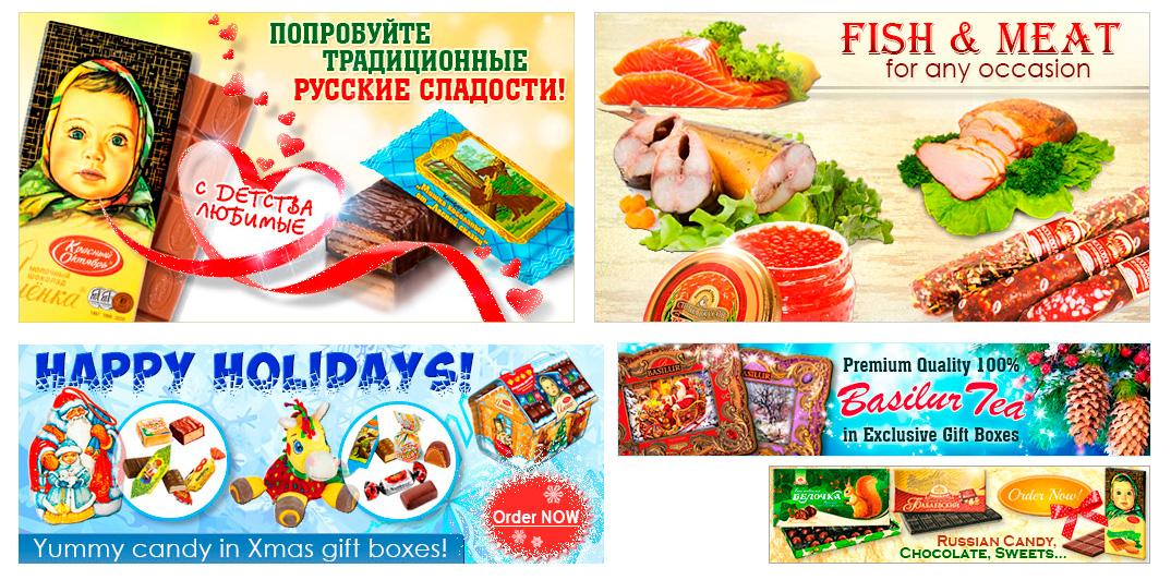 набор баннеров для  skazkarussianfood.com