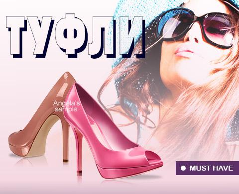 для сайта Fixon - туфли