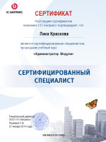 Сертификат Администратор Модули 1С Битрикс