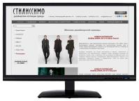 Стилиссимо - магазин женской дизайнерской одежды