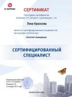Сертификат специалиста Контент-менеджер 1С Битрикс
