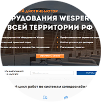 LandinPage Оборудование Wesper