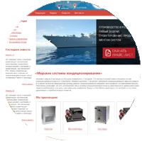 Морские системы кондиционирования