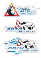 Логотип Автолюбитель 2