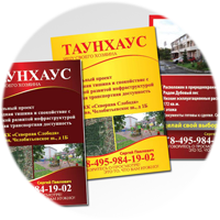 Буклет о продаже Таунхауса