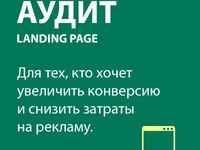 Аудит landing page