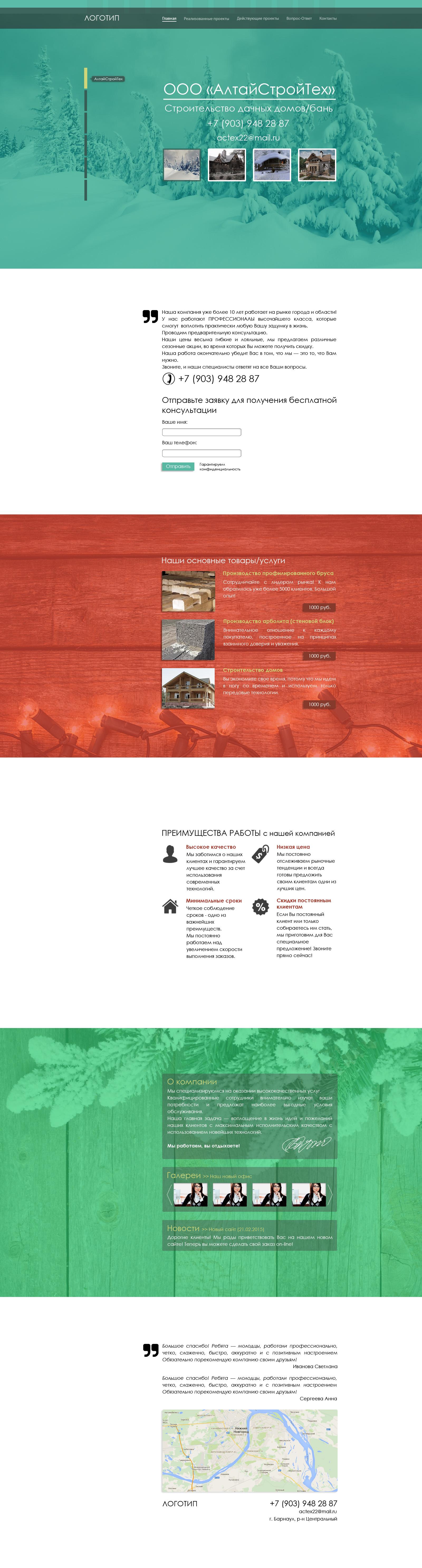 Конкурс: Редизайн главной страницы фото f_0975524da5e7a6f7.jpg