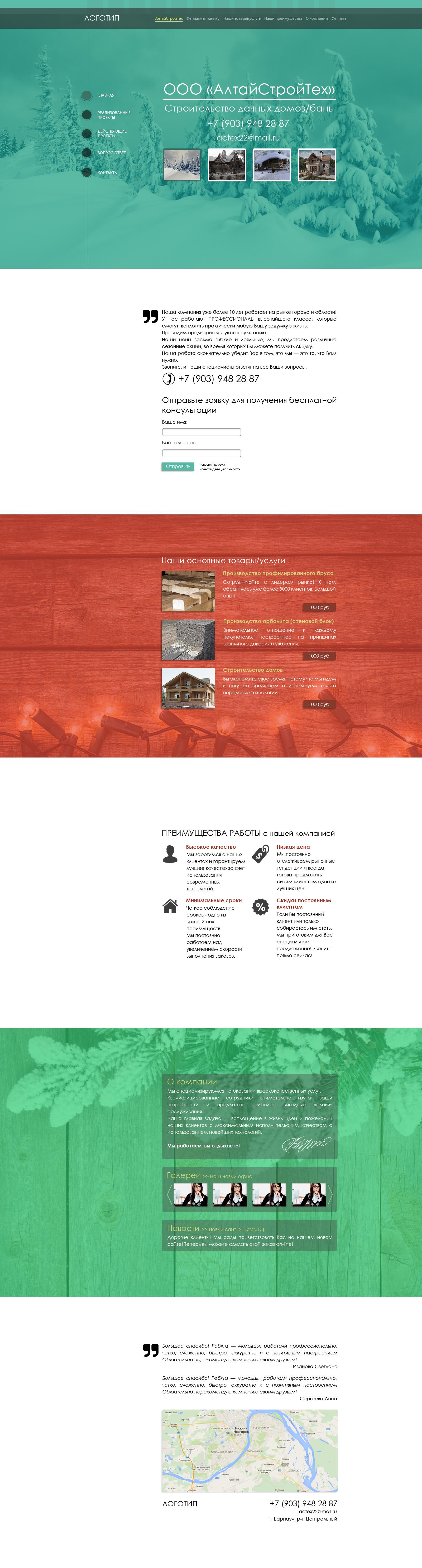 Конкурс: Редизайн главной страницы фото f_6155524da748e939.jpg