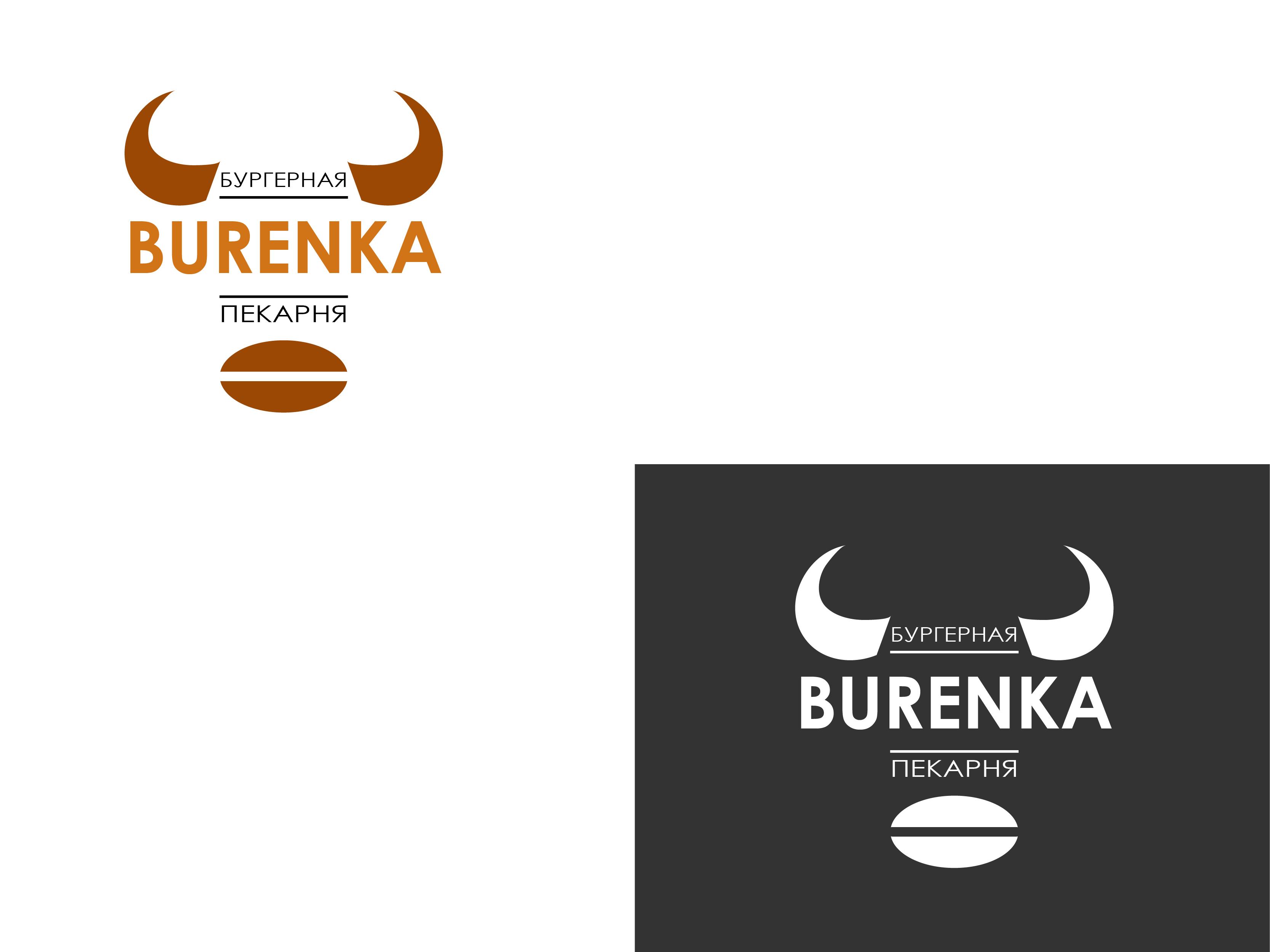 Логотип для Бургерной с Пекарней фото f_2465e12fb2bd368f.png