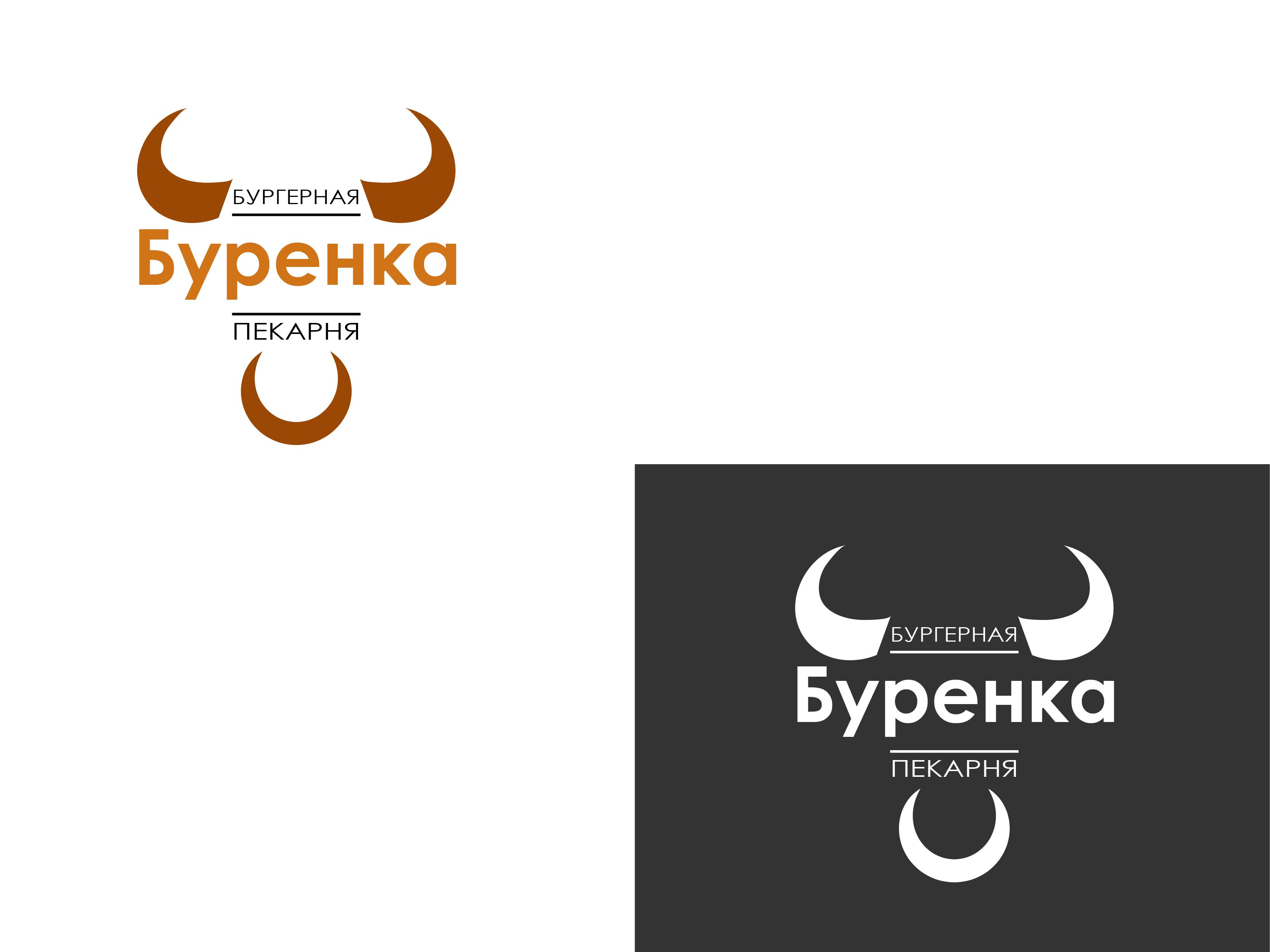 Логотип для Бургерной с Пекарней фото f_2715e106a555b142.png