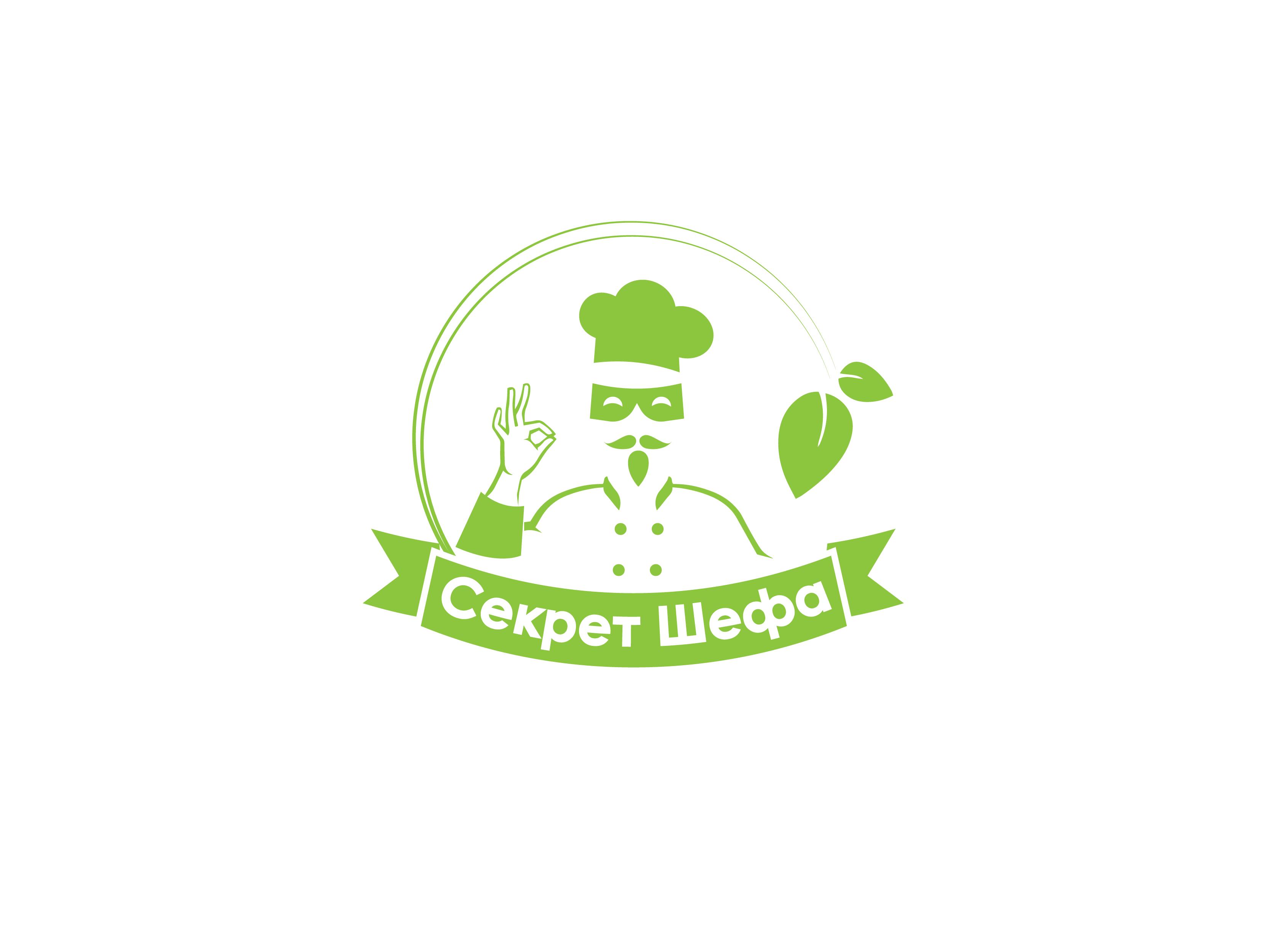Логотип для марки специй и приправ Секрет Шефа фото f_8045f40ead0ddcbd.png